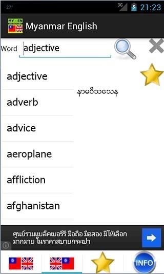 缅甸英语词典