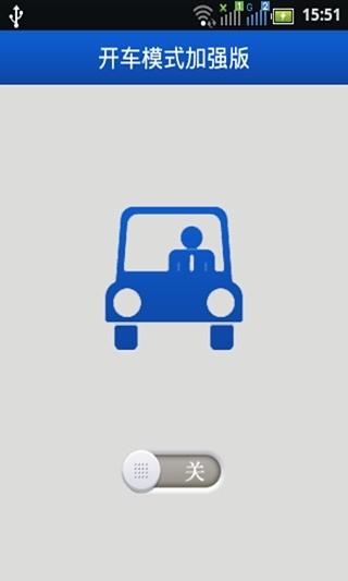 开车模式加强版
