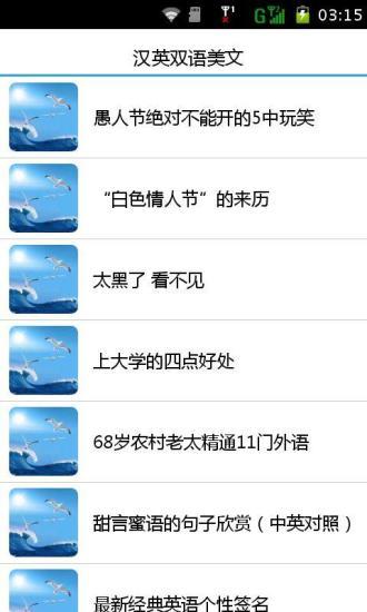免費下載書籍APP|汉英双语美文 app開箱文|APP開箱王