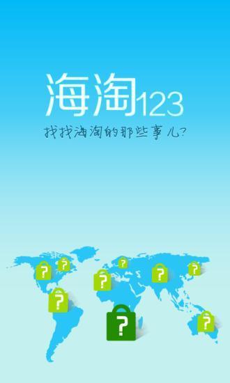 海淘123
