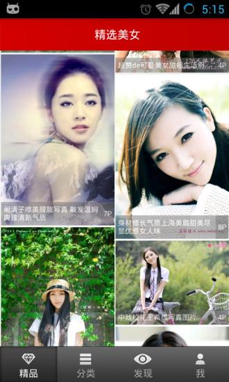 【免費娛樂App】美女图片-APP點子
