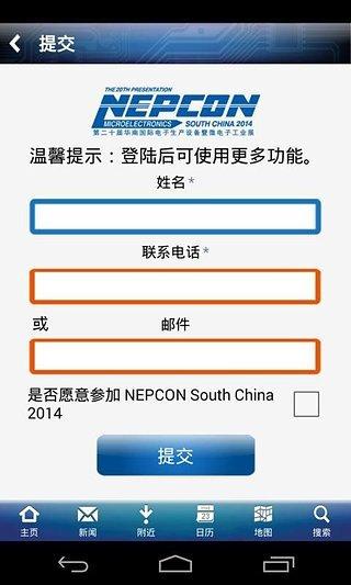 NEPCON