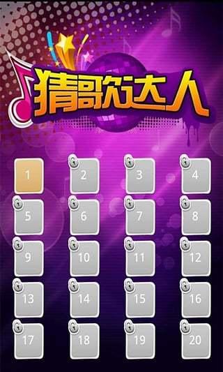 猴賽雷!聽旋律就能辨識歌曲名稱的iPhone程式~SoundHound ...