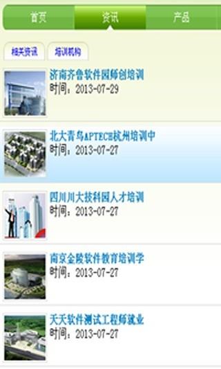 中国研发外包服务网