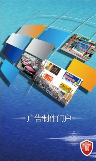 中国广告制作门户