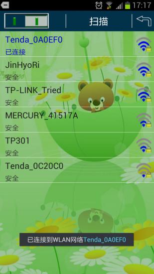 安卓WiFi连接管理器