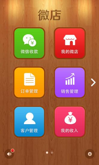 微店 購物 App-癮科技App