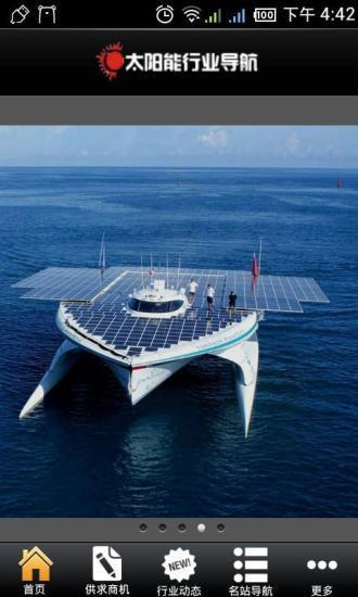 太阳能行业导航