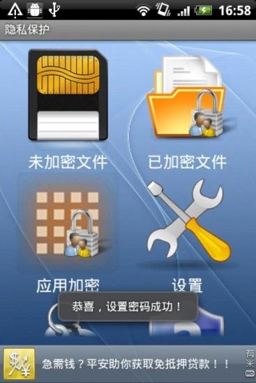 玩免費程式庫與試用程式APP|下載隐私保护 app不用錢|硬是要APP