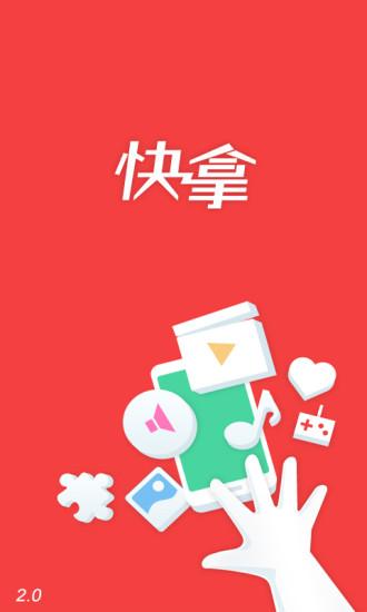 快拿(NaNa)|玩工具App免費|玩APPs