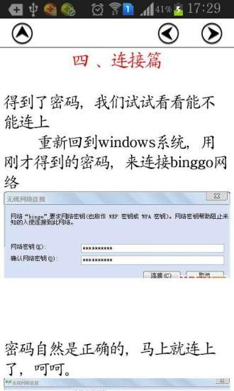 无线网络密码破解图文教程