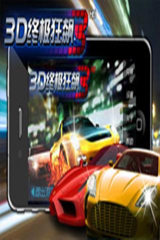 極速狂飆2:HIN 全面解放Juiced 2 Hot Import Nights NOCD@940Kb ...