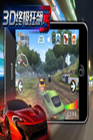 【免費賽車遊戲App】3D终极狂飙3-APP點子
