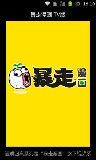 暴走漫画TV版