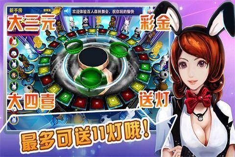 玩免費棋類遊戲APP|下載3D森林舞会OL之六狮王朝 app不用錢|硬是要APP