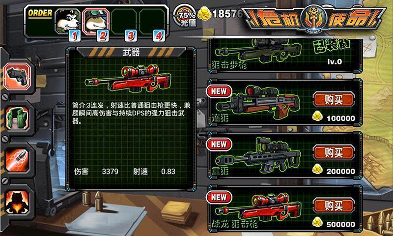 玩休閒App|危机使命中文版免費|APP試玩