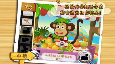玩教育App|乐乐的奇妙拼音之旅免費|APP試玩
