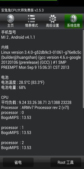 玩工具App|超级兔子CPU大师免费版免費|APP試玩