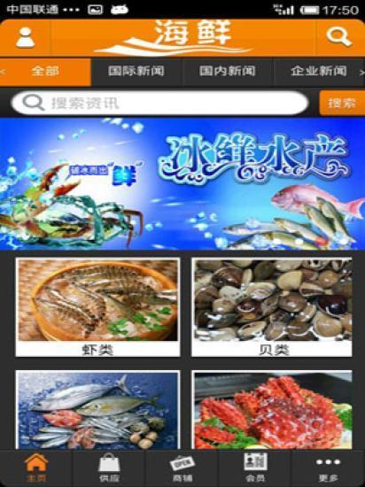 中国海鲜网