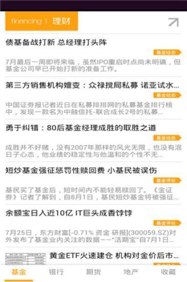 玩免費新聞APP|下載全球财经播报 app不用錢|硬是要APP