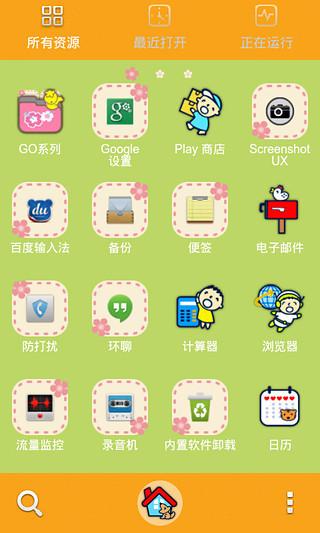 玩免費工具APP|下載GO主题-小男孩 app不用錢|硬是要APP