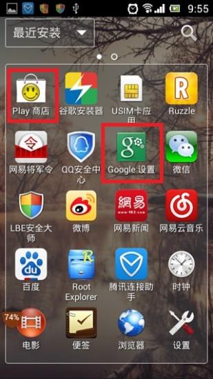 谷歌安装器 玩程式庫與試用程式App免費 玩APPs