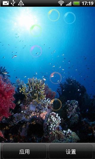 海底世界奇幻动态壁纸