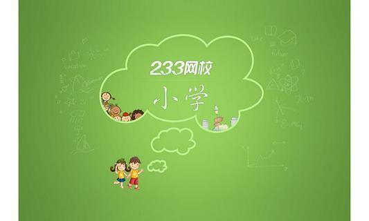 玩休閒App 233小学免費 APP試玩