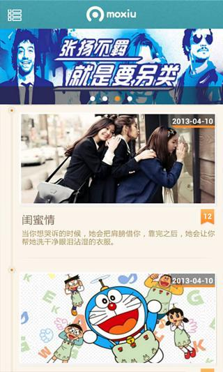 EXO新系列KAI魔秀桌面主题