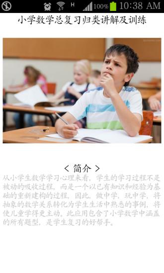 小学数学总复习归类讲解及训练