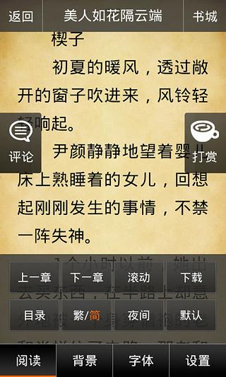 【免費書籍App】逃婚王爷追逃妃-APP點子