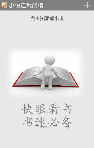 小说最新章节阅读器