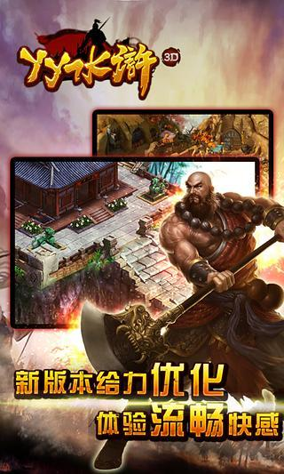 水滸英雄3D - Facebook