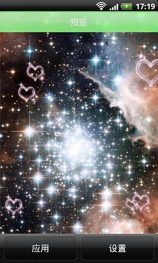 闪亮星空动态壁纸