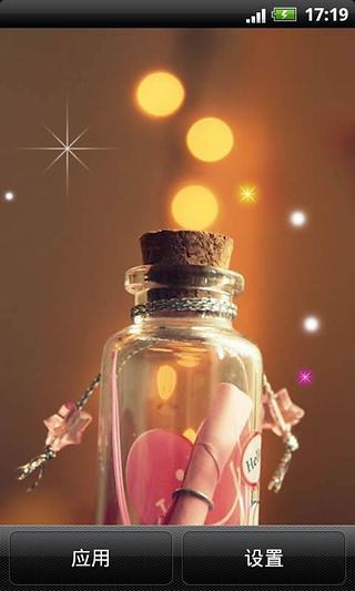 把爱装进小瓶动态壁纸