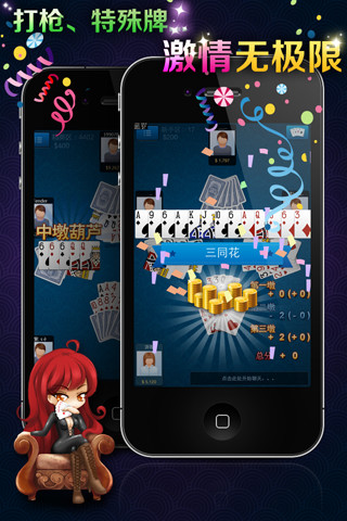 棋類遊戲必備免費app推薦|疯狂十三张線上免付費app下載|3C達人阿輝的APP