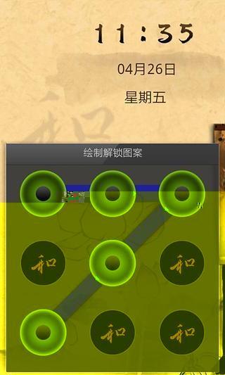 玩休閒App|水墨荷花折扇锁屏免費|APP試玩