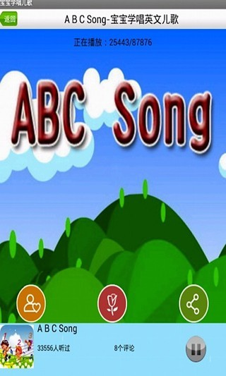 玩工具App|宝宝学唱儿歌免費|APP試玩