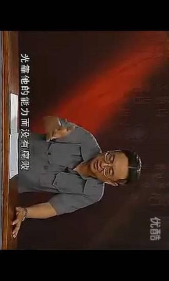 免費下載媒體與影片APP|和珅的处世绝招 app開箱文|APP開箱王