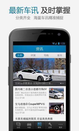 免費下載交通運輸APP|长城C50之家 app開箱文|APP開箱王