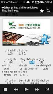 玩教育App|每日汉语听力免費|APP試玩