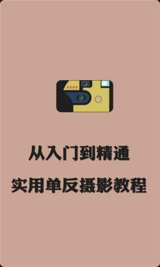 单反摄影教程