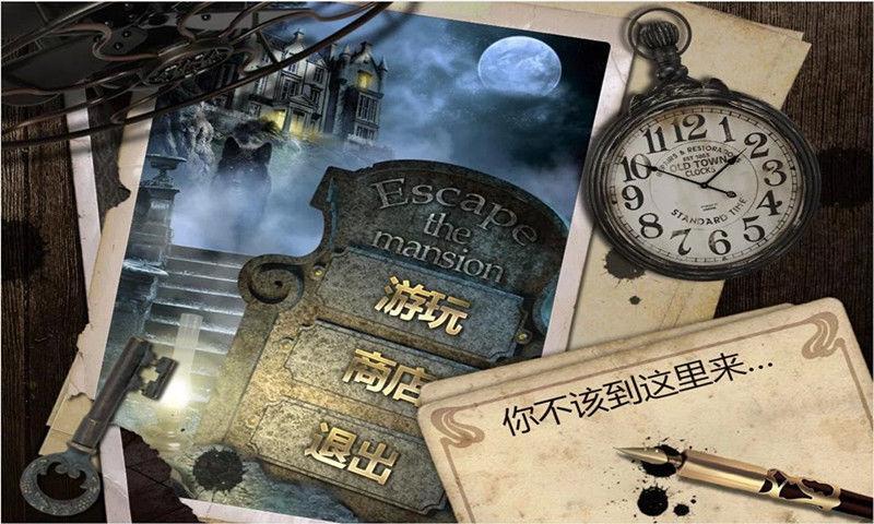 逃脱游戏: 收信人的墳墓