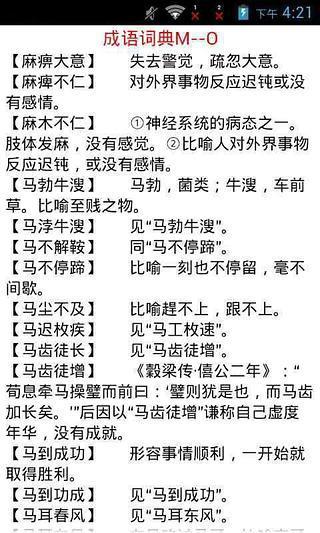 汉语成语词典两万条