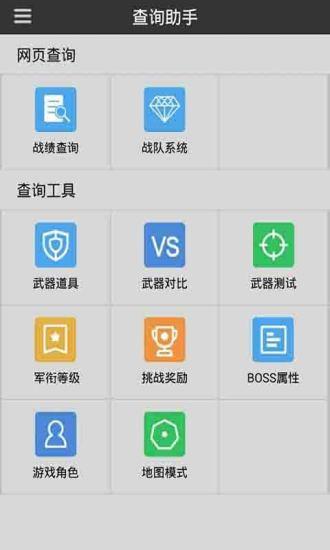 玩娛樂App|穿越火线CF掌游宝免費|APP試玩