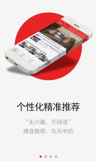 《旺旺中時》iPhone版 - 中時電子報