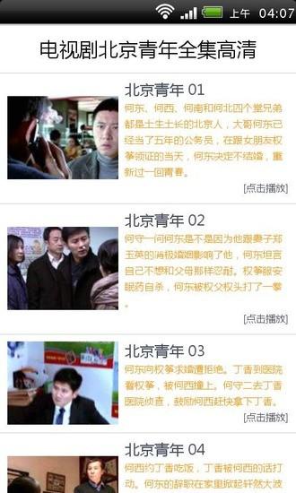 电视剧北京青年全集高清