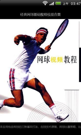 经典网球基础教程视频合集