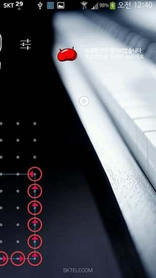安全锁定屏幕