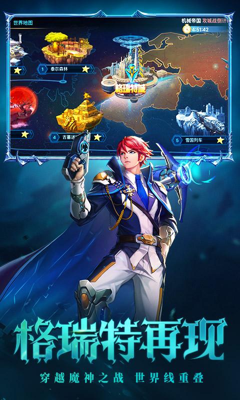 时空猎人-新角色游戏截图